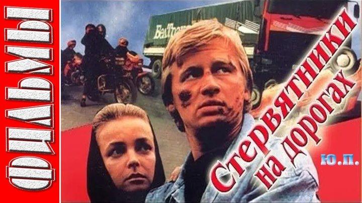 Стервятники на дорогах (Боевик, Драма. 1990)