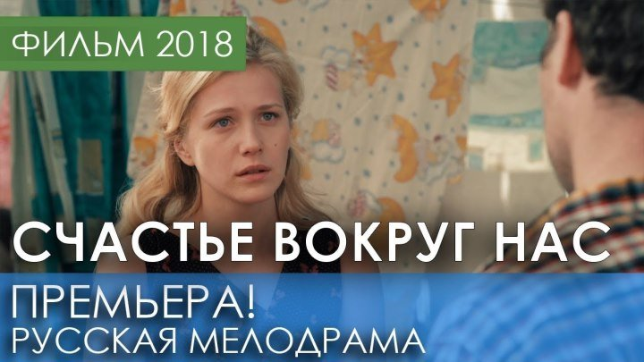 ФИЛЬМ НОВИНКА 2018! **СЧАСТЬЕ ВОКРУГ НАС**- Русские мелодрамы 2018 новинки,кино, российские фильмы HD