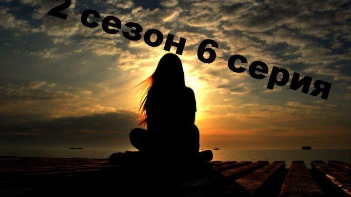 Ирония жизни 2 сезон| 1 (6) серия. Нас забирают в детский дом?