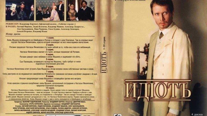 Идиот серии 1-10 из 10 (Владимир Бортко) 2003, Драма,Экранизация*