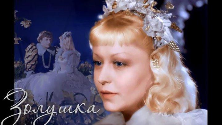 Золушка Людмила Сенчина