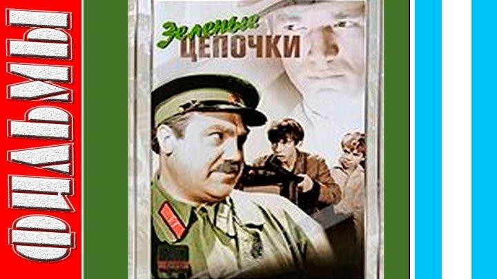 Зелёные цепочки ( Военный, Приключения. 1970)