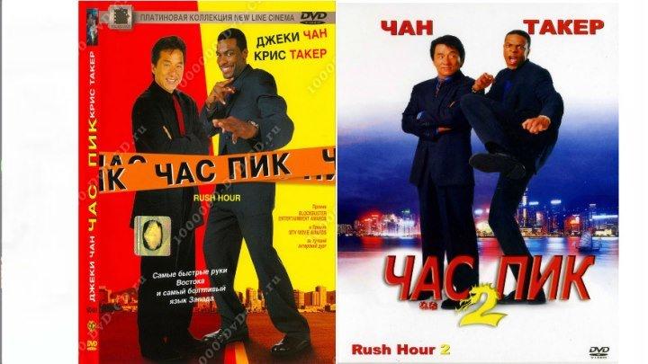 1.Час пик (1998).2.Час пик 2 (2001)комедия, криминал