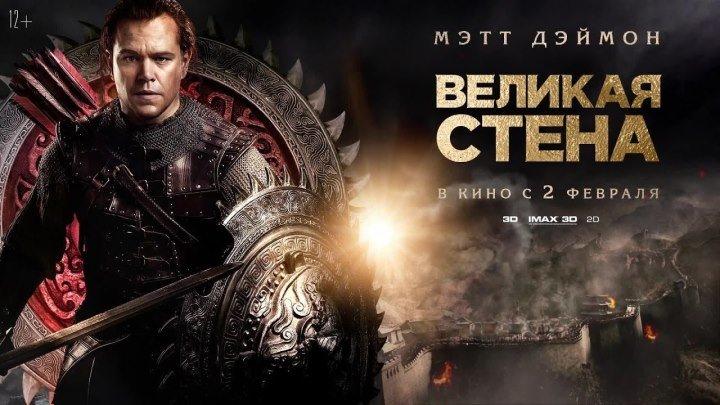 Великая стена. 2017. фэнтези, боевик, триллер, приключения