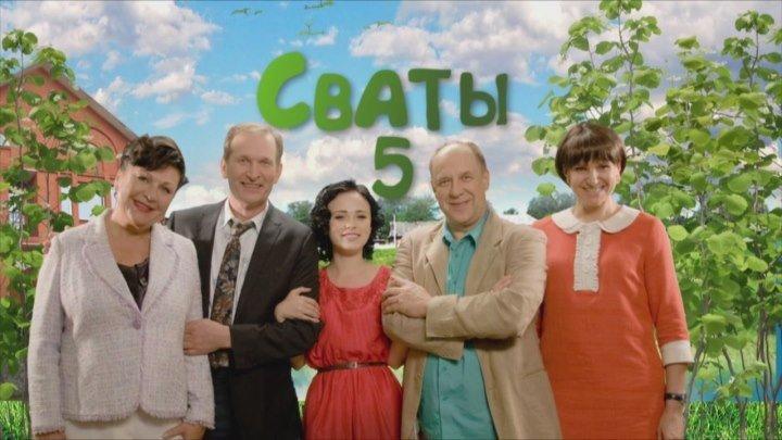 « СВАТЫ » ( 5 сезон . 4 серия ).