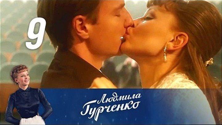 Людмила Гурченко 9 серия из 16 (2015)