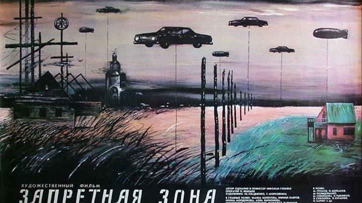 """х/ф """"Запретная зона"""" (1988)"""