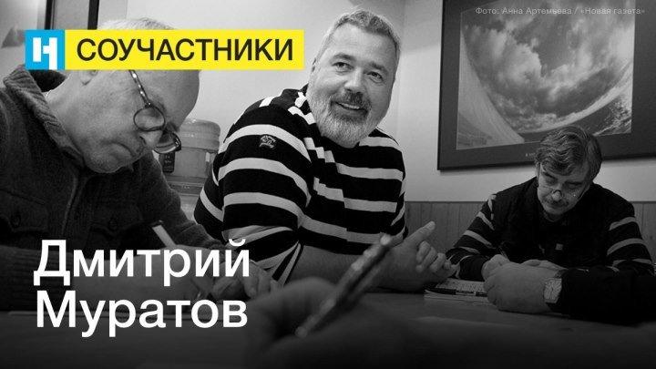 Дмитрий Муратов |Стань соучастником «Новой газеты»