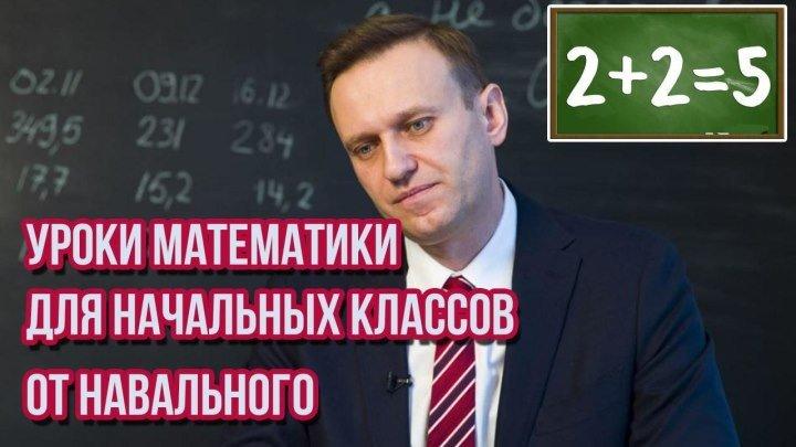 Уроки математики для начальных классов от Навального