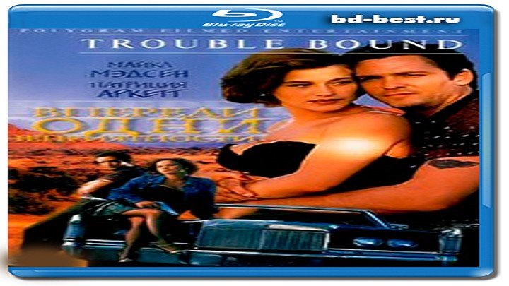 Впереди одни неприятности.1993.BDRip.720p.