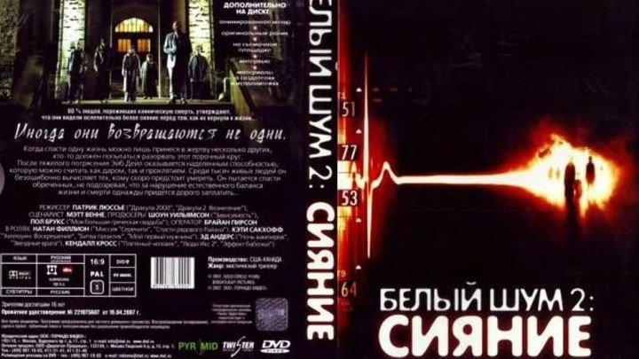 ужасы, фэнтези-Белый шум.2.2007.720р