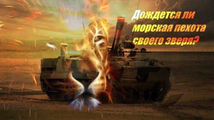 БММП новый зверь для морской пехоты России: Достанется ли он ей