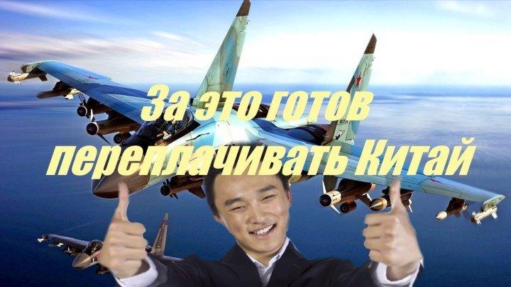Почему российский Су-35 для Китая оказался дороже американского F-35