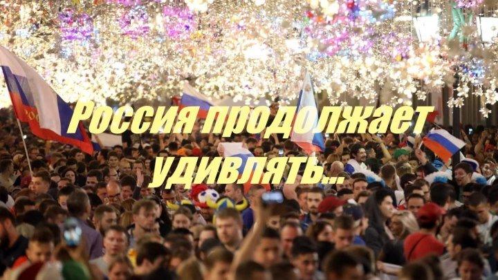Английские СМИ: Чемпионат мира в России не перестаёт удивлять