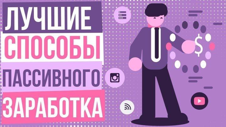 Лучшие способы пассивного заработка. Пассивный заработок в интернете без вложений | Евгений Гришечкин