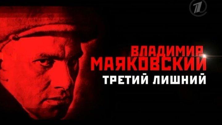 «Владимир Маяковский. Третий лишний». Документальный фильм (05.08.2014)