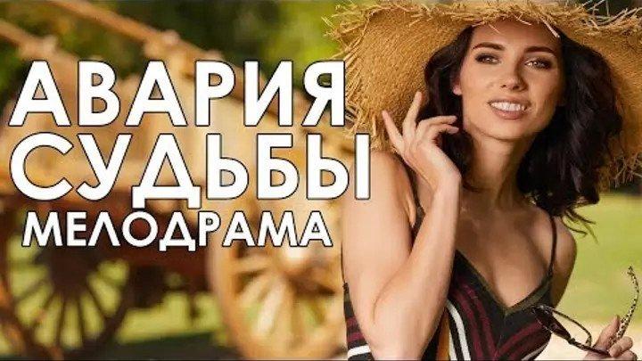 АВАРИЯ СУДЬБЫ _ 2017 Мелодрама HD
