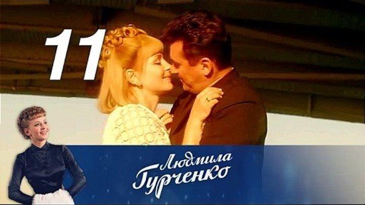 Людмила Гурченко 11 серия из 16 (2015)
