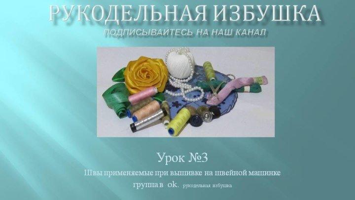 Швы применяемые привышивке на швейной машинке Урок №3