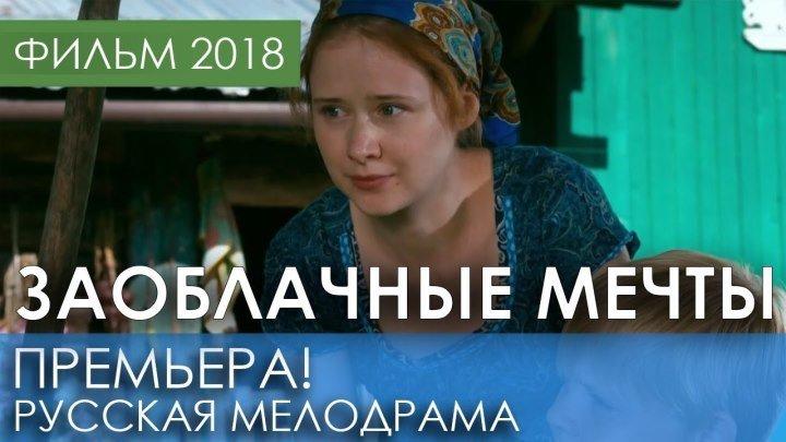 Заоблачные мечты (Мелодрама)2018