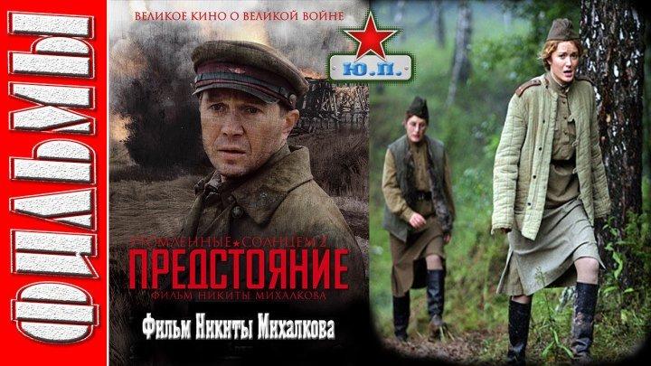 Предстояние (Военный, Драма. 2010) Русский фильм