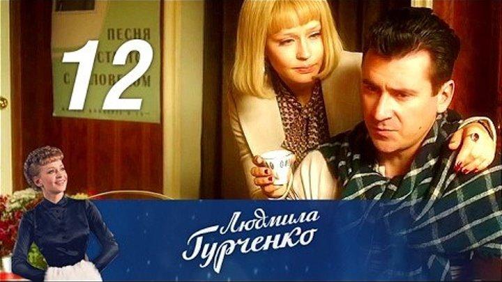 Людмила Гурченко 12 серия из 16 (2015)