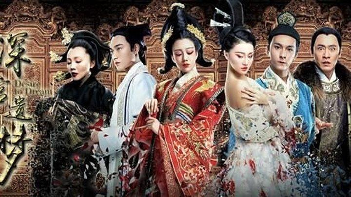 Mei Ren She 2017 - Cuộc Chiến Mỹ Nhân (1080p TM + SubChinese)
