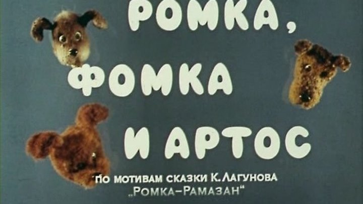 Ромка фомка и артос все серии подряд Советские мультфильмы