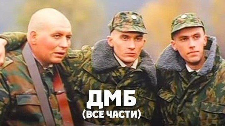 Сериал ДМБ Героический эпос (Все серии подряд) Комедия Лучшие русские фильмы