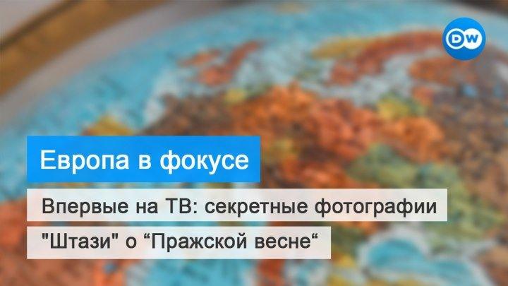 """Впервые на ТВ: секретные фотографии """"Штази"""" о """"Пражской весне"""""""