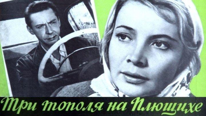 """х/ф """"Три тополя на Плющихе"""" (1967) Ч/Б FULL HD"""