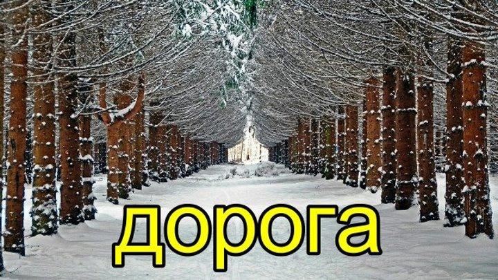 Дорога Севера - видеоклип
