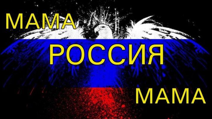 Мама, Россия Мама