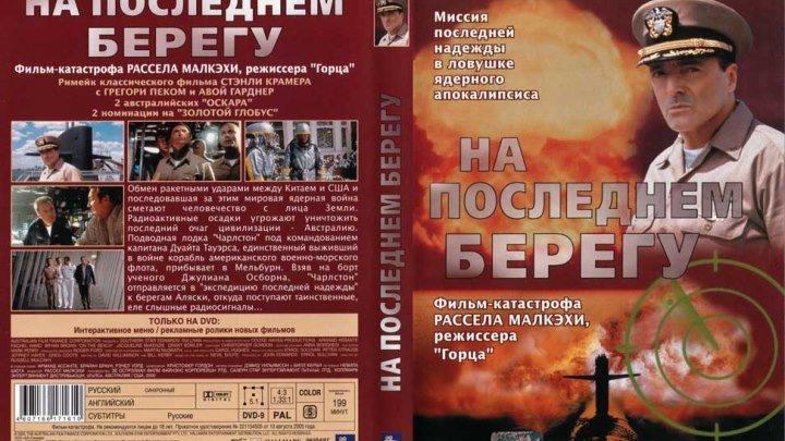 фильм На последнем берегу (2000) катастрофа
