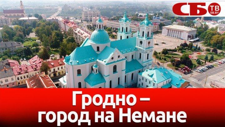 Гродно – город на Немане   новое красивое видео с воздуха