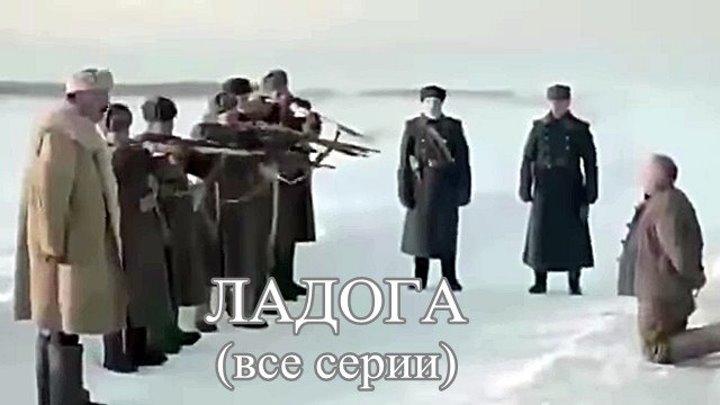 Историческая драма «Ладога» (все серии)