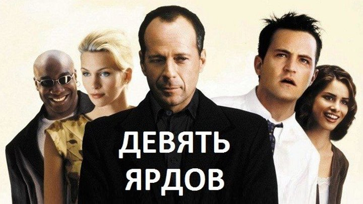 ДЕВЯТЬ ЯРДОВ (Комедия-Криминал США-2000г.) Х.Ф.
