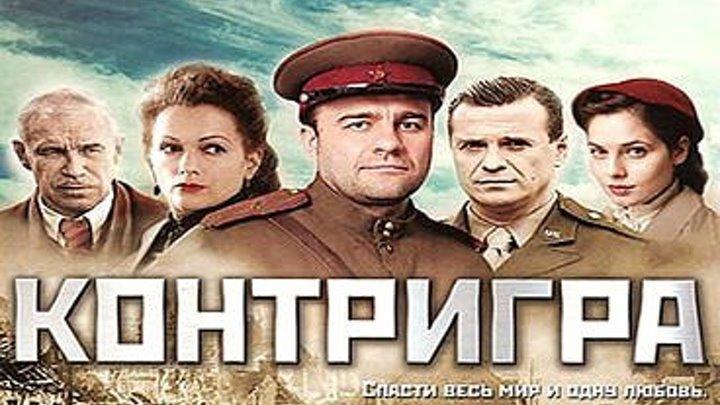 Контригра / Серия 1-4 из 8 [ военный, исторический