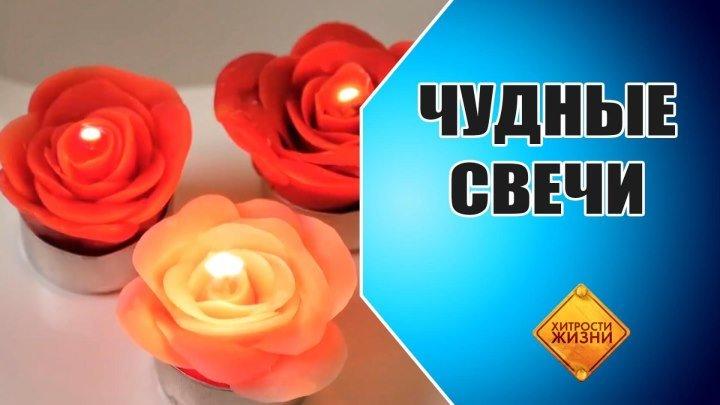Чудные свечи