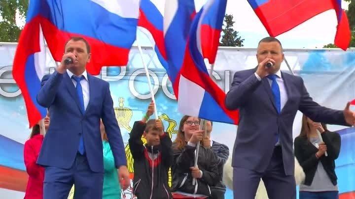 С Днём РОССИИ! - `Русских не победить`