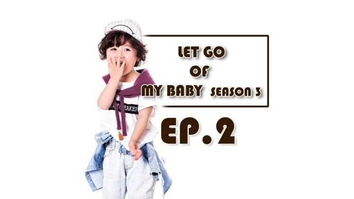 [ซับไทย] Let Go of My Baby Season 3 | Full EP 2