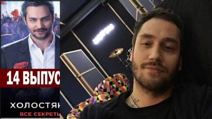 Холостяк 8 1 Сезон 14 серия