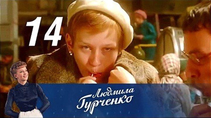 Людмила Гурченко 14 серия из 16 (2015)
