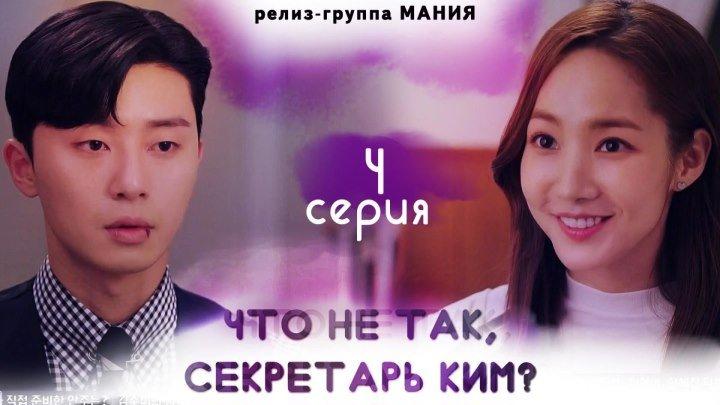 [Mania] 4 из 16 [720] Что не так, секретарь Ким? / What's Wrong With Secretary Kim