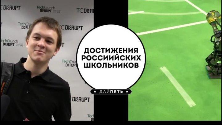 Топ 5 - Достижения российских школьников