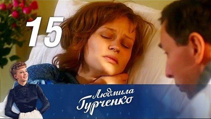 Людмила Гурченко 15 серия из 16 (2015)