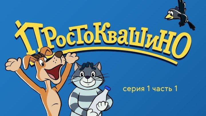Возвращение в Простоквашино - 1 серия