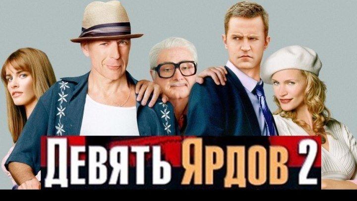ДЕВЯТЬ ЯРДОВ 2 (Триллер- Комедия-Криминал США-2003г.) Х.Ф.