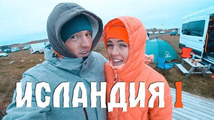 Летим в Исландию на все включено. Первая ночь в палатке