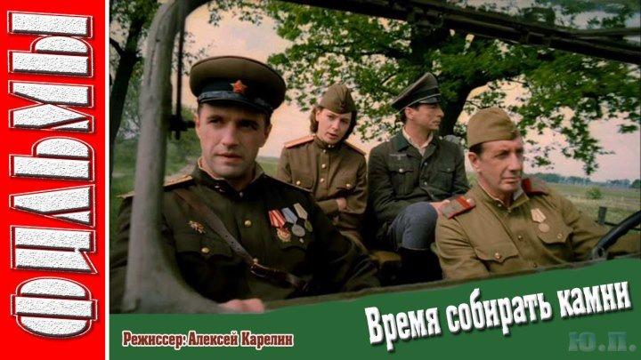 Время собирать камни (Военный, Драма. 2005)